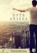 """Обложка книги """"Путь Айзека"""""""