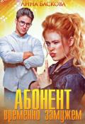 """Обложка книги """"Абонент временно замужем"""""""