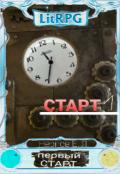 """Обложка книги """"Первый старт"""""""
