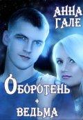 "Обложка книги ""Оборотень + ведьма"""