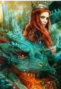"""Обложка книги """"Избранная для дракона"""""""