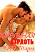 """Обложка книги """"Хмельная страсть"""""""