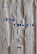 """Обложка книги """"Серая Цитадель"""""""