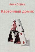 """Обложка книги """"Карточный домик"""""""