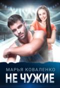 "Обложка книги ""Не чужие"""