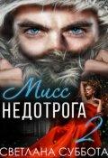 "Обложка книги ""6 Секретов мисс Недотроги """