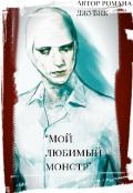 """Обложка книги """"""""Мой любимый монстр"""" """""""