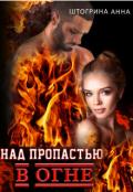 """Обложка книги """"Над пропастью в огне"""""""