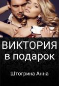 """Обложка книги """"Виктория в подарок"""""""