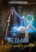 """Обложка книги """"Ведьма и Её Инквизитор """""""