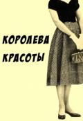 "Обложка книги ""Королева красоты"""
