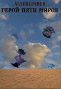 """Обложка книги """"Герой пяти миров. Песок. Третья книга"""""""