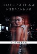 """Обложка книги """"Потерянная избранная"""""""