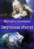 """Обложка книги """"Смертельные объятия"""""""