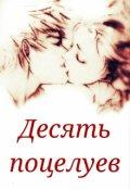 """Обложка книги """"Десять поцелуев"""""""