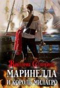 """Обложка книги """"Маринелла и король Милагро"""""""