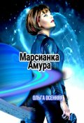 """Обложка книги """"Марсианка Амура"""""""