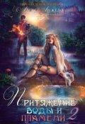 """Обложка книги """"Академия магии. Притяжение воды и пламени. Часть 2"""""""