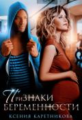 """Обложка книги """"Признаки беременности """""""