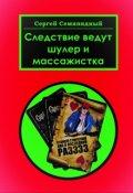 "Обложка книги ""Следствие ведут шулер и массажистка"""