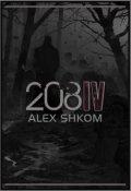 """Обложка книги """"За день до нашей смерти: 208iv"""""""