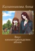 """Обложка книги """"Вкус химмельвальдских яблок"""""""