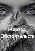 """Обложка книги """"Жертва обстоятельств """""""