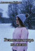 """Обложка книги """"Безмолвная игра на жизнь"""""""