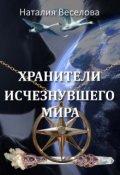 "Обложка книги ""Хранители исчезнувшего мира"""