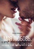 """Обложка книги """"Моя любовь, моё проклятье"""""""