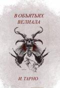 "Обложка книги ""В Объятьях Велиала"""