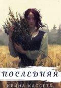 "Обложка книги ""Последняя"""