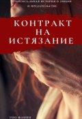 "Обложка книги ""Контракт на истязание"""