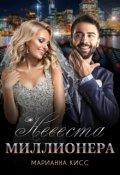 """Обложка книги """"Невеста миллионера"""""""