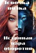 """Обложка книги """"Девочка волка. Истинная пара оборотня"""""""