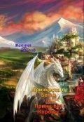 """Обложка книги """"Принцесса в Бегах и Принц без Короны"""""""