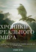 """Обложка книги """"Хроники Реального Мира Том 3 Драконы"""""""