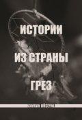 """Обложка книги """"Истории из страны грез"""""""