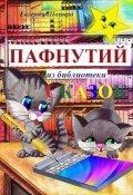 """Обложка книги """"Пафнутий из библиотеки сказок"""""""