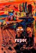 """Обложка книги """"Enter Rupor"""""""