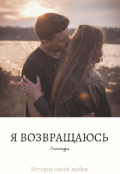 """Обложка книги """"Я возвращаюсь """""""