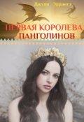 """Обложка книги """"Первая королева панголинов"""""""