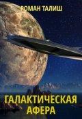 """Обложка книги """"Галактическая афера"""""""
