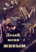 """Обложка книги """"Делай меня живым"""""""