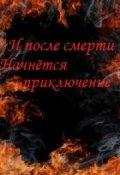 """Обложка книги """" И после смерти."""""""