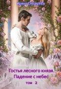 """Обложка книги """"Гостья лесного князя. Том 2. Найти тебя"""""""