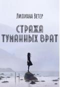 """Обложка книги """"Стража туманных врат"""""""