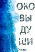 """Обложка книги """"Оковы души """""""