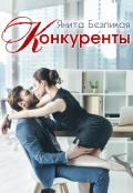 "Обложка книги ""Конкуренты"""