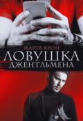 """Обложка книги """"Ловушка джентльмена"""""""